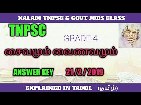 சைவமும் வைணவமும் பற்றிய Grade 4 Answer Key | vainavam Saivam Answer Key  21/2/2019