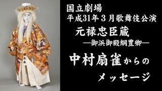3月歌舞伎公演 『元禄忠臣蔵』中村扇雀からのメッセージ
