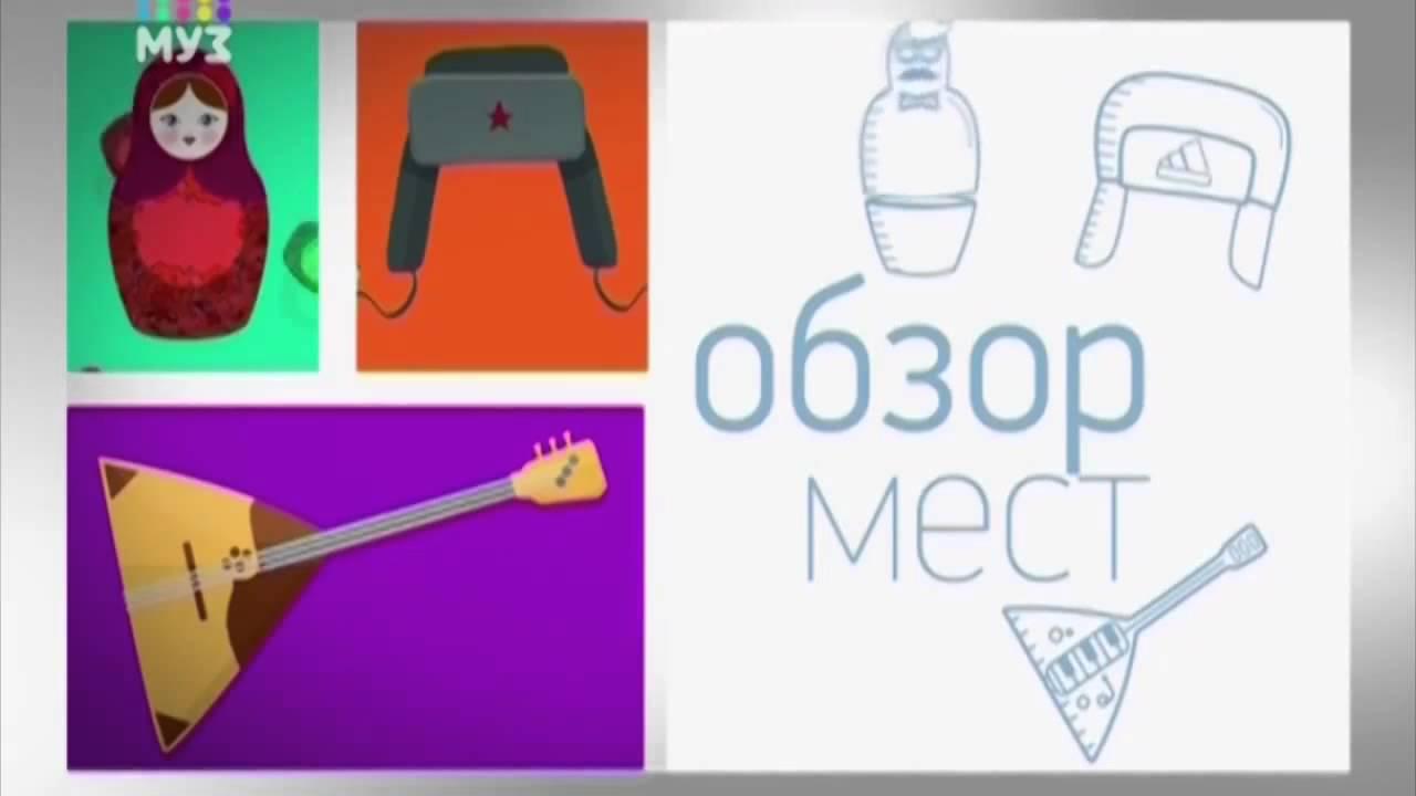 Глюк'oZa ,Русский Чарт,МУЗ-ТВ , 15.06.15
