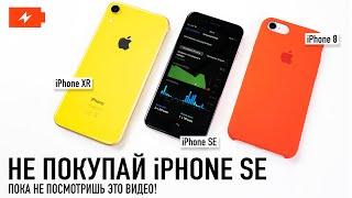 Не покупай iPhone SE... пока не посмотришь это видео. Тест батареи SE/XR и iPhone 8.