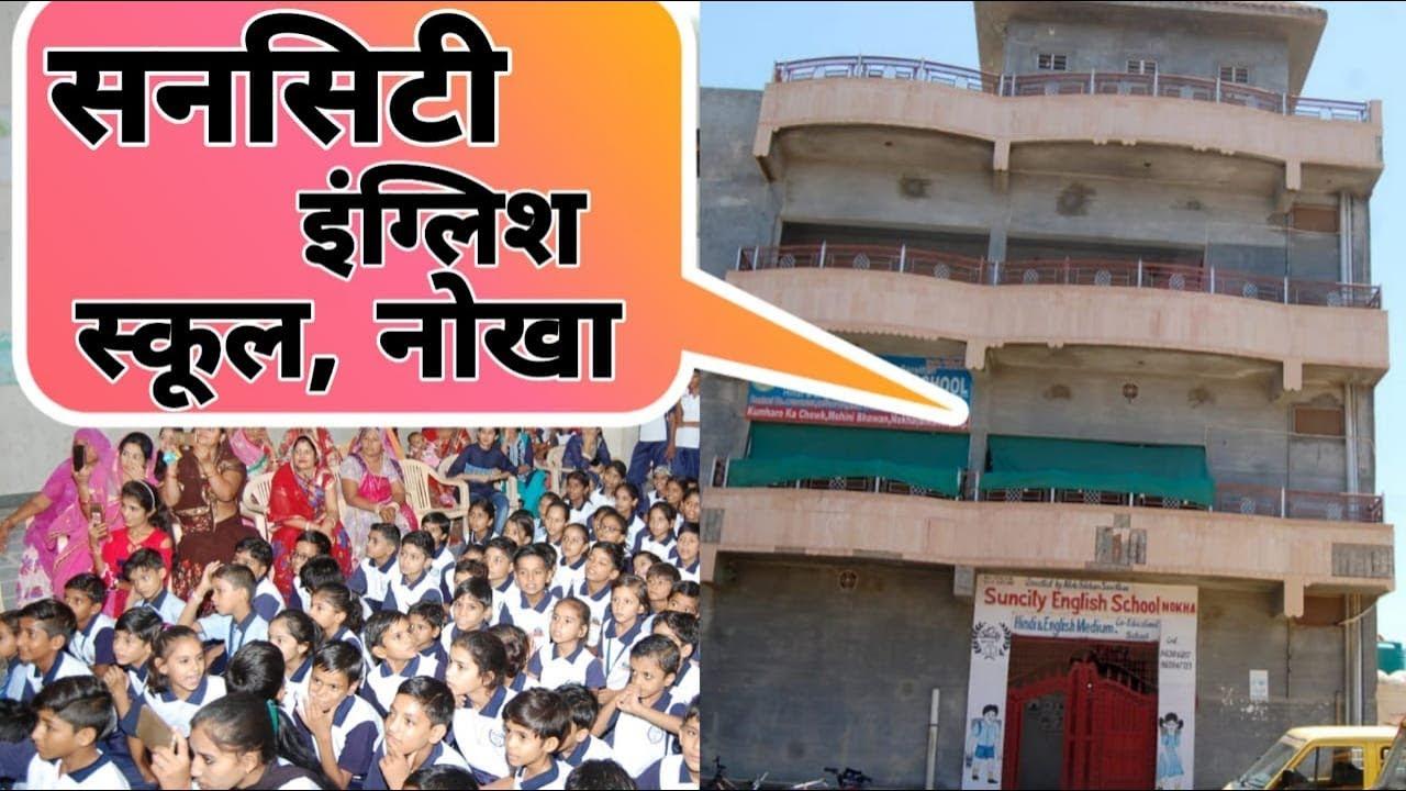 Nokha कि बेस्ट स्कूलों में से एक स्कूल सनसिटी इंग्लिश स्कूल , suncity English School,janta ki aawaz