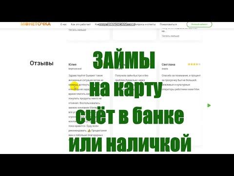 Займ Онлайн на Карту ваш/ Счёт в банке или Переводом