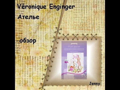 Veronique Enginger книга о вышивке МОЁ АТЕЛЬЕ (обзор)