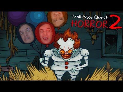 ВСЕ УЖАСЫ в ОДНОМ МЕСТЕ → Troll Face Quest Horror 2 !!!