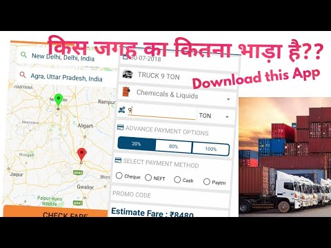 How to know Truck Rates for Different places | Transport Business | Truck Guru |