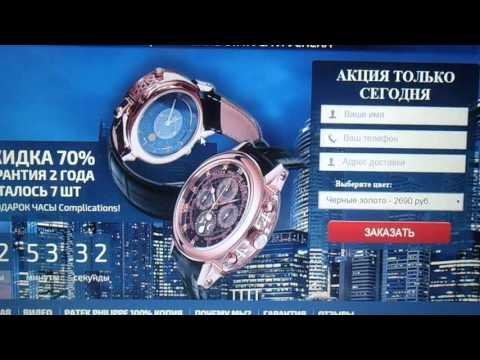 НЕ заказывайте часы Патек Филиппе !!!