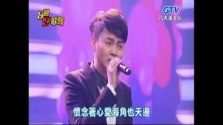 20160116 台灣好歌聲 許富凱 港邊惜別 +愛河戀歌 HD