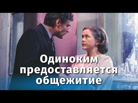 Одиноким предоставляется общежитие (комедия, реж. Самсон Самсонов, 1983 г.)
