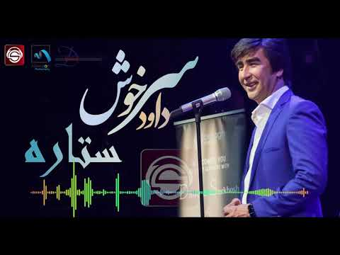 Dawood Sarkhosh New Afghanistan Pop Song Sitara آهنگ ستاره