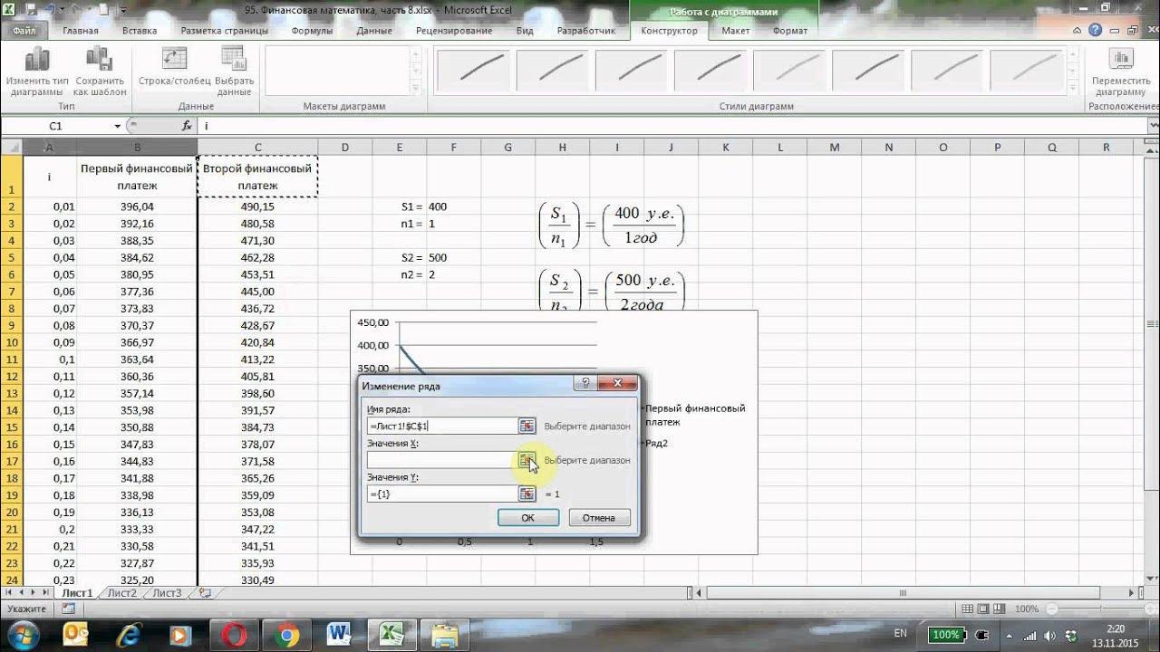 Финансовая математика, часть 8. Практикум по финансово-эквивалентным платежам