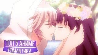 [ТОП] Лучших романтических аниме которые ты точно никогда не видел!