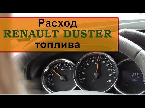 Расход топлива Рено Дастер 2015 2.0 АКПП 4х4