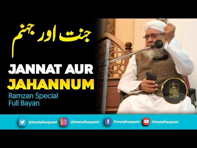 #Ramzan2021 | Jannat aur Jahannum | Hazrath Maulana Sayyed Muhammad Talha Qasmi Naqshbandi DB
