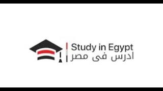 إعلان هام!! لجميع الراغبين في الإلتحاق بالجامعات والمعاهد البحثية المصرية
