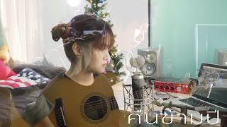 คืนข้ามปี - ดา Endorphine「COVER」IPZPEAR ft. Pick Fingerstyle 「35」