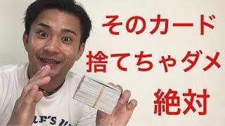 使えなくなったカードの活用法教えます!! thumbnail