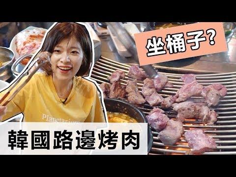 【攻略#26】韓國烤肉一條街!韓劇男女主角下班喝酒的地方在這邊 Ft. 愛莉莎莎 劉力穎 韓國包車導遊Alex