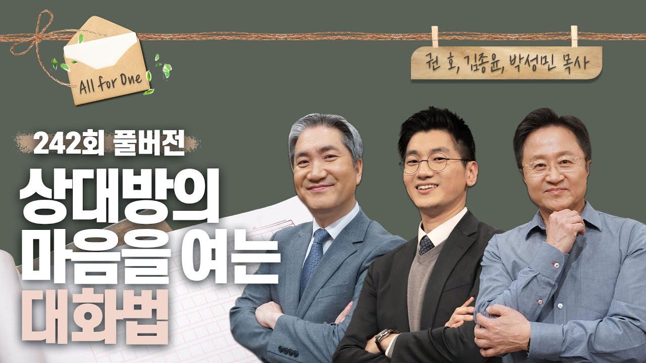 상대방의 마음을 여는 대화법   권호, 김종윤, 박성민 목사   CBSTV 올포원 242회