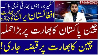 Ghulam Nabi Madni Describes Today's Latest Updates About Current Events & Games | 17 July 2020 |