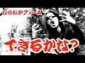 できるかな MV By ならおかファーム mp3