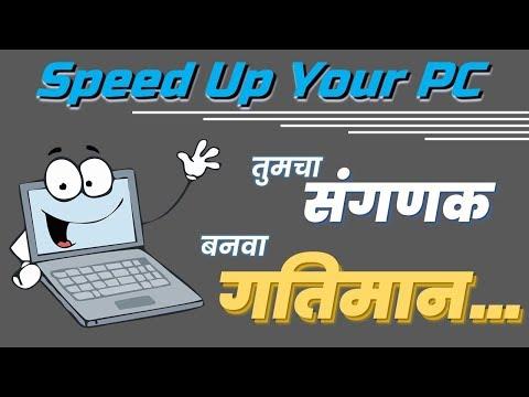 Speed Up your PC - तुमचा संगणक बनवा गतिमान.