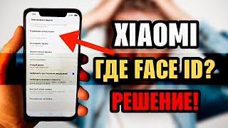 xiaomi Face id - Как включить на Redmi 6 pro? Работает идеально! (#AliFan #АлиФан)