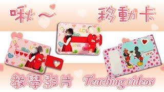 【教學影片/Tutorial】啾????移動卡片 Moving card