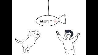 온돌마루 1화) 관종 고양이 마루, 마루와 집사의 소소…