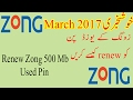 How To Renew Zong Pin - Zong Free Internet 100% Working 2017