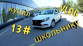 VLOG Купил машину школьнику LADA VESTA VLOG 13#