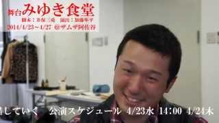 『みゆき食堂』 脚本:井保三兎(ラビット番長) 演出:加藤隼平(東京...