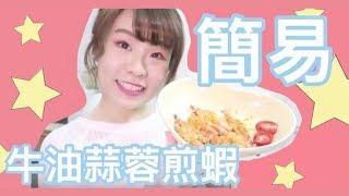 簡易食譜 Easy Cook || 蒜蓉牛油煎蝦 簡單易學!