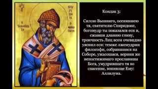 Акафист Спиридону Тримифунтскому с текстом