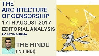 Hindu Editorial Analysis for 17th August 2017 - The Architecture of Censorship (In Hindi)