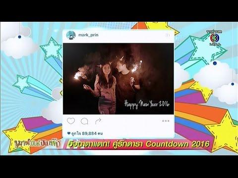 เมาท์มันส์บันเทิง | อิจฉาตาแตก! คู่รักดารา Countdown 2016 | 04-01-59 | TV3 Official