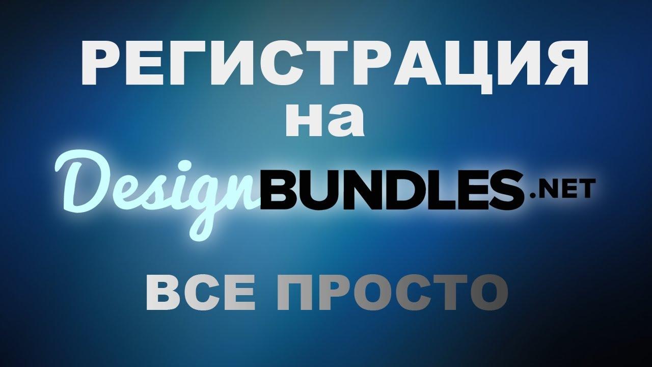 Download Регистрация на designbundles. ПРОСТО И СЛОЖНО.
