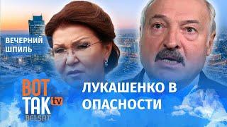 Куда исчезла Дарига Назарбаева? / Вечерний шпиль