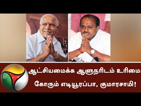 Kumaraswamy and Yeddyurappa to meet Governor stakes claim to form Government | #karnataka #Governor