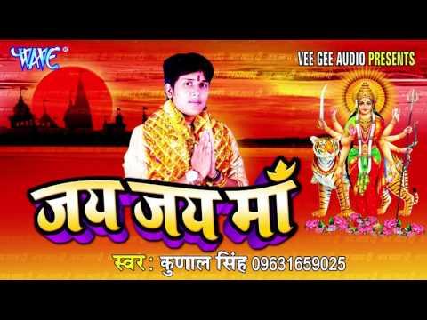 हम बानी बालक नादान | Ham Bani Balak Nadan | Jai Jai Maa | Kunal singh | Bhojpuri Devi Geet 2016