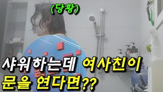 (SUB)ASMR 마이크로 여사친 목소리 녹음해서 샤워할때 덮쳐버리기ㅋㅋㅋㅋㅋㅋㅋㅋㅋㅋㅋㅋㅋㅋㅋㅋㅋㅋㅋㅋㅋㅋㅋ
