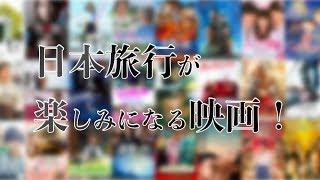 日本旅行に行く前に日本の映画を見ておこうと思う 何がお勧め 日本を知る外国人からおすすめ日本映画が続出 海外の反応