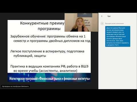 «Финансовые рынки ифинансовые институты» презентация магистерской программы НИУ ВШЭ