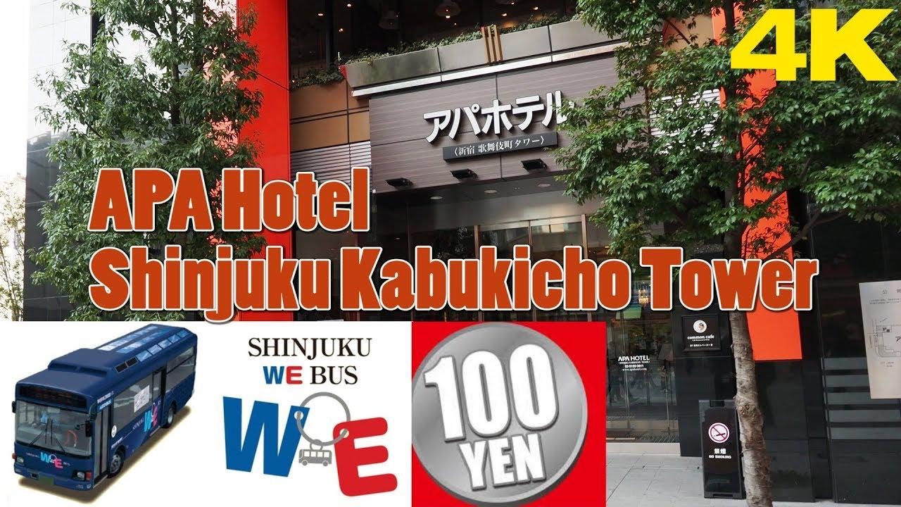 TOKYO.  新宿駅.  APA Hotel Shinjuku Kabukicho Tower from Shinjuku sta. by Only 100yen bus.  [4K]   ข้อมูลรายละเอียดมากที่สุดเกี่ยวกับapa hotel shinjuku kabukicho tower