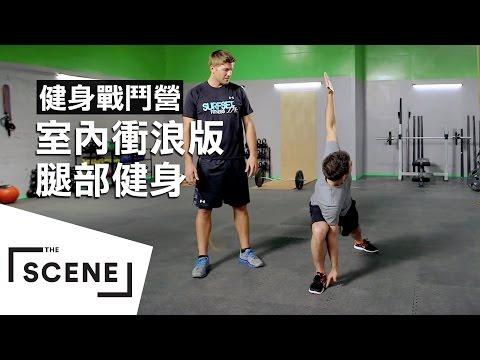 健身戰鬥營 l 室內衝浪板腿部健身 不出門也能與海浪搏鬥