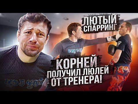 Корней получил от тренера! / Лютый спарринг!