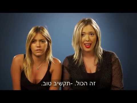 הישראליות - לבגוד או להיבגד