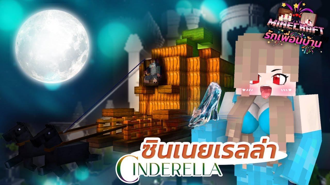 Minecraft รักเพื่อนบ้าน[II] 🏡 - ซินเนยเรลล่ากับรองเท้าแก้วที่หายไป!!