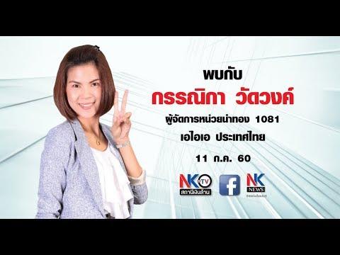 NK2-100 นักขายจำนวนรายสูงสุด กรรณิกา วัดวงค์ เอไอเอ ประเทศไทย