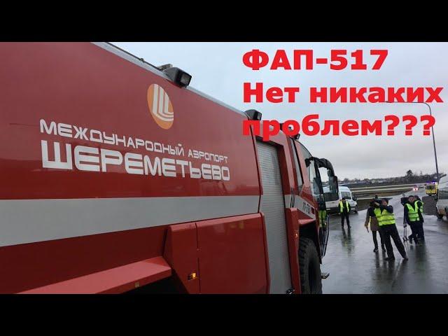 Неожиданные итоги встречи с Росавиацией и МЧС России.