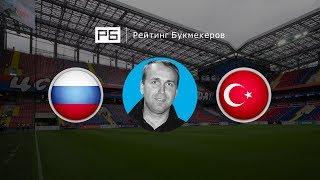 Прогноз Дениса Казанского: Россия — Турция